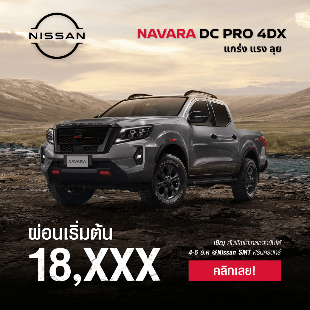 2-NISSAN-NAVARA-Pro4X-2