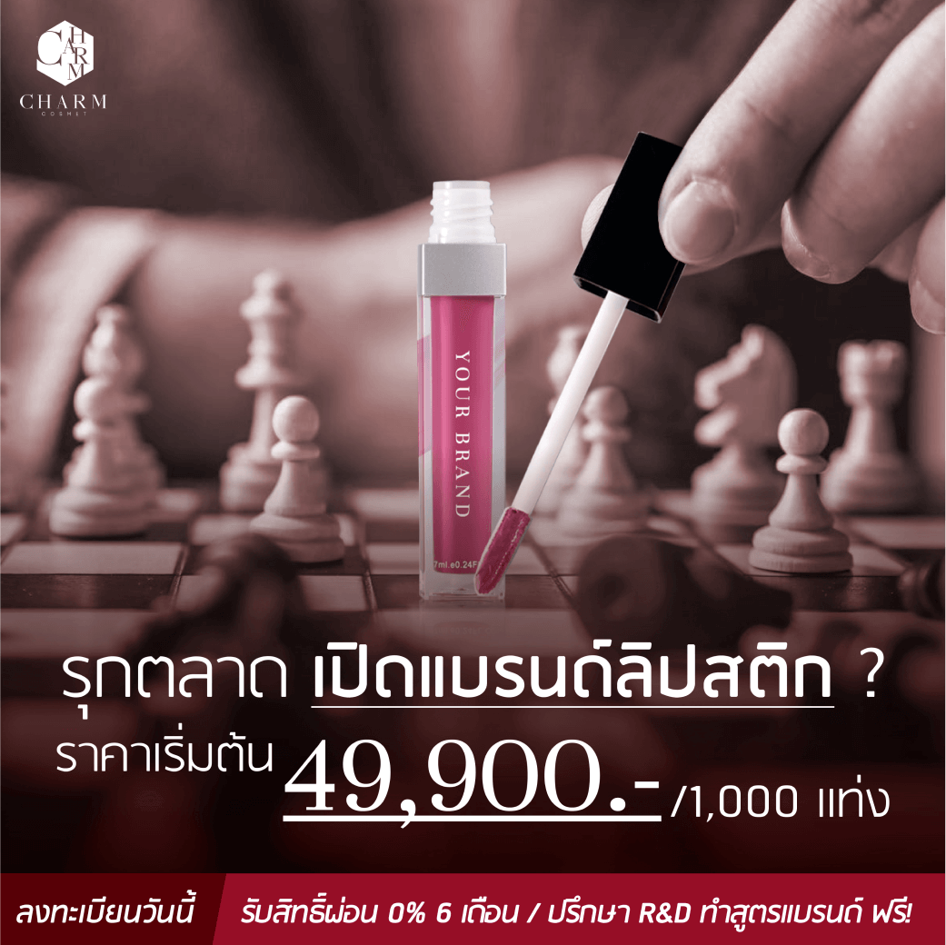 Charm-lipstick_Attack-the-Market-Brand-1